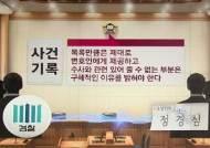 """정경심 첫 재판…""""검찰, 정 교수에 수사기록 제공해야"""""""