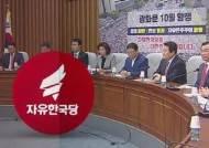 """""""검찰의 할리우드 액션"""" 한국당 의원들, 여전히 출석거부"""