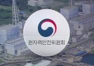 후쿠시마 보고도…매뉴얼·훈련서 빠진 '해양오염 대비'
