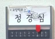 검찰, 정경심 교수 구속영장 청구…11개 혐의 적용