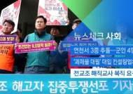 [뉴스체크|사회] 전교조 해직교사 복직 요구
