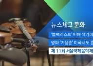 [뉴스체크|문화] 제 11회 서울국제음악제 개막