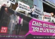"""유니클로 광고에 더 거세진 """"불매""""…'순찰대' 재등장"""