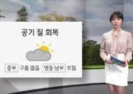 [오늘의 날씨] 공기질 '좋음~보통'…제주·영남 밤부터 비