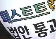 """'공수처 이달 우선 처리' 사실상 무산…야3당 """"선거법 먼저"""""""