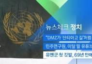 [뉴스체크|정치] 유엔군 첫 깃발, 69년 만에 복원