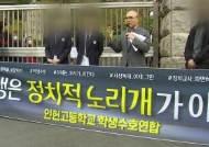"""""""학생들을 정치적 노리개로""""? 인헌고 '정치편향 교육' 논란"""