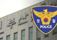 경찰이 신청한 '부산지검' 압수수색영장…검찰 또 기각