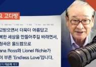 """[금요 고다방] 배우 이순재 """"모진 악플 대신 선플을"""""""