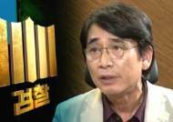 """""""조국 임명하면 안 된다""""…유시민 '윤석열 발언' 공개"""