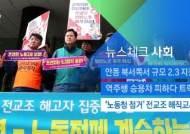 [뉴스체크|사회] '노동청 점거' 전교조 해직교사 연행