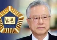 """""""김성태 딸 등 부정채용""""…이석채 전 KT 회장 징역 1년"""