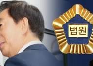 '딸 부정채용' 대가성 인정…김성태 '뇌물 사건'에도 영향