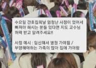 임신 아니면 참가?…간호정책선포식 '억지 동원' 논란