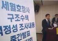 """[이 시각 뉴스룸] """"세월호 참사 때 구조헬기 해경간부가 이용"""""""