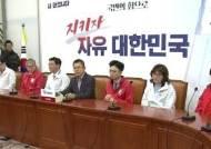 한국당, 영입인사 발표…'엑소 멤버 아버지 입당' 눈길