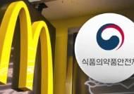 식약처, '모든 햄버거 프랜차이즈 업체' 점검 나선다