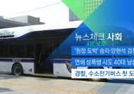 [뉴스체크|사회] 경찰, 수소전기버스 첫 도입