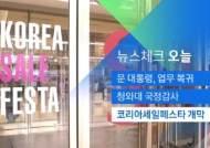 [뉴스체크|오늘] 코리아 세일 페스타 개막