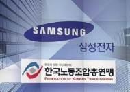 [뉴스브리핑] 한국노총 소속 '삼성전자 노조' 곧 설립