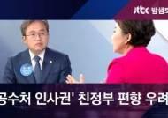 """정미경 """"공수처는 개악"""" vs 송기헌 """"공수처장, 야당 반대하면 임명 못해"""""""