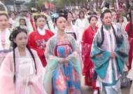 중국 한족 의상, 인기 치솟지만…일각선 민족주의 우려