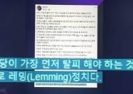"""[비하인드 뉴스] 홍준표 """"친박, 친황으로 갈아타고…"""" 돌아온 '레밍'"""