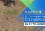 [뉴스체크|정치] 화살머리고지 유해발굴 재개