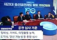 민주당, 총선기획단 구성…불출마 제외 하위 20% 감점