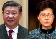 시진핑 만난 홍콩 캐리 람…시위 진압 더 강경해지나