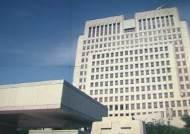 대법원장 공관 '리모델링'…예산 4억 이상 무단 전용