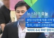 [뉴스체크|오늘] '비아이 수사 무마' 양현석 소환