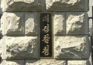 검찰, '세월호 특별수사단' 꾸린다…윤석열 총장 지시