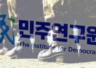 """민주당 싱크탱크, 총선 '모병제' 카드?…당내 """"시기상조"""""""