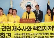 """세월호 유가족, 수사에 '기대'…""""참사 책임 122명 고발장"""""""