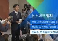 [뉴스체크|정치] 손금주, 민주당에 또 입당 신청