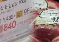 돼지고기 100g에 840원까지 할인…'싼겹살' 된 삼겹살