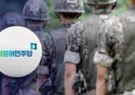 민주당 '모병제 카드' 두고 혼선…지도부는 '선 긋기'