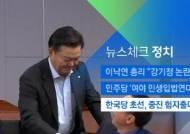 [뉴스체크|정치] 한국당 초선, 중진 험지출마 요구