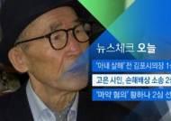 [뉴스체크|오늘] 고은 시인, 손해배상 소송 2심 선고