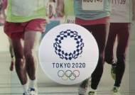 '올림픽 피날레'는 마라톤인데…날짜 변경 문제로 '시끌'