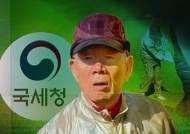 """집 지키려 건강 핑계 대더니…국세청 """"끝까지 재산 추적"""""""
