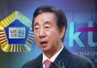 """김성태 재판에 딸, 증인 출석…""""아버지는 모르는 일"""""""