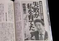 """강제동원 관련 """"한국에 양보 없다""""…'요지부동' 아베"""