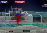 """일본 """"다른 나라도 원자력 오염수 배출""""…방류 합리화"""