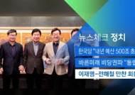 [뉴스체크 정치] 이재명-전해철 만찬 회동