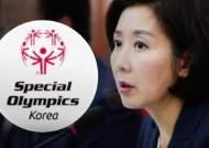 나경원 딸 의혹…문체부, '스페셜올림픽코리아' 감사 착수