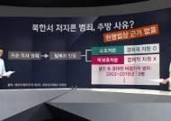 [팩트체크] 살해 혐의 북한 선원 강제송환, 불법인가?