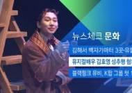 [뉴스체크|문화] 뮤지컬배우 김호영 성추행 혐의 피소
