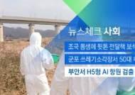 [뉴스체크|사회] 부안서 H5형 AI 항원 검출 '비상'